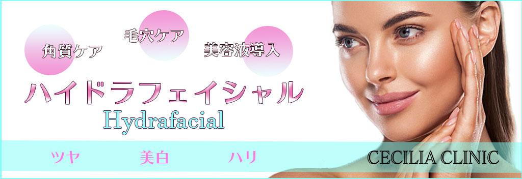 横浜の美容皮膚科 セシリアクリニック ハイドラフェイシャル